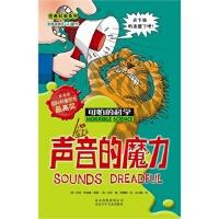 可怕的科学:声音的魔力(货号:A8) 9787530123751 北京少年儿童出版社 尼克・阿诺德,托尼・德・索雷斯,