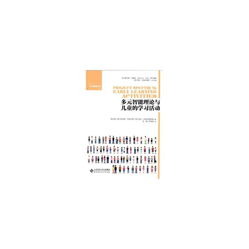 多元智能理论与儿童的学习活动(货号:TU) 9787303189083 北京师范大学出版社 霍华德·加德纳、大维·亨利威尔文化图书专营店