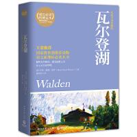 瓦尔登湖(权威全译典藏版成长必读权威定本)