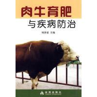 肉牛育肥与疾病防治 杨泽霖 9787508260488 金盾出版社[爱知图书专营店]