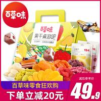 新品【百草味水果干桌游吧698g】干果蜜饯大礼包混合装芒果脯零食