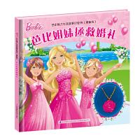 正版全新 芭比魅力女孩故事项链书(新版):芭比姐妹拯救婚礼