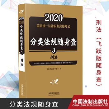 2020国家统一法律职业资格考试分类法规随身查3:刑法  中国法制出版社