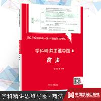 2020国家统一法律职业资格考试学科精讲思维导图 商法 中国法制出版社