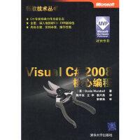 Visual C#2008核心编程(微软技术丛书)(美)马歇尔 ,施平安 ,耿肇英 审清华大学出版社978730220
