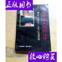 [二手旧书9成新]我是中国人民的儿子 /: 郑晓国,南东风主编 中国