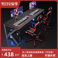 电竞桌台式电脑桌酒店网吧定制情侣桌椅一体座舱套装双人超大游戏