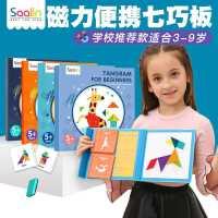 莎林磁性七巧板智力拼图小学生一年级磁力套装学生用儿童益智教具