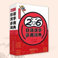 2136日语汉字多用词典 日语字典 标准日本语新编日语工具书日语词汇单词语法教程入门自学中日交流标准日语单词书工具书 书