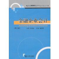 新世纪高职高专精品教材 会计类主干课金融企业会计 第三版