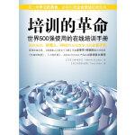 培训的革命:世界500强使用的在线培训手册