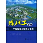 煤化工手册--中煤煤化工技术与工程