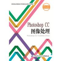 Photoshop CC 图像处理