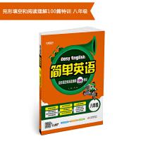 简单英语 完形填空和阅读理解100篇特训(八年级) (2019版)