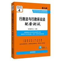 行政法与行政诉讼法配套测试:高校法学专业核心课程配套测试(第九版)
