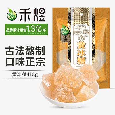 【拍两组送一袋】禾煜 黄冰糖 418g*3袋 土冰糖 老冰糖 原蔗加工冰糖
