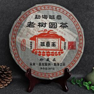 【7片】2006年云南勐海老树圆茶(班章王)普洱熟茶  357g/片