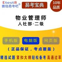 2020年物业管理师(国家二级)职业资格考试易考宝典软件(人社部)(含2科) (ID:204)