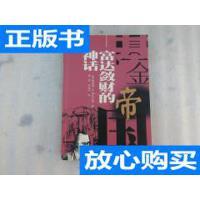 [二手旧书9成新]基金帝国 富达敛财的神话 /(美)亨利克斯 江苏人?