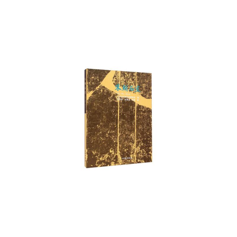 【全新正版】朱鲔石室 蒋英炬,杨爱国,蒋群,山东省石刻艺术博物馆 9787501039029 文物出版社