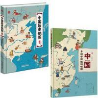中国历史地图+手绘中国地理地图人文版洋洋兔绘本全套2册 中国百科地图绘本4-8-12岁儿童历史书地理百科