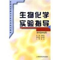 【二手旧书8成新】生物化学实验指导 周梦圣 上海科学技术出版社