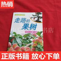 [二手旧书9成新]走路的果树:果树盆栽实践 /张旺林 著 北京师范?