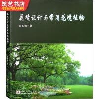 花境设计与常用花境植物 东南大学出版社 园林花卉植物 景观设计与应用书籍