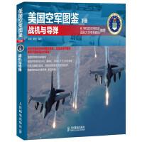 战机与导弹-美国空军图鉴(下)