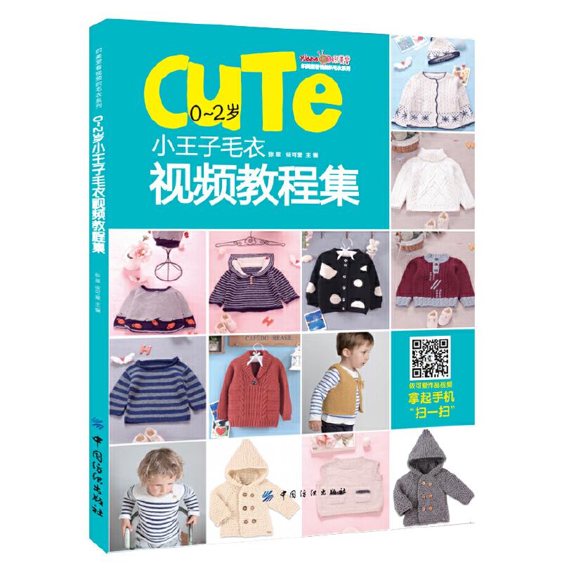 0~2岁小王子毛衣视频教程集 扫码看视频,有更多款式可以选择