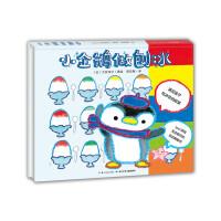 心喜阅绘本馆:小企鹅做刨冰(精)