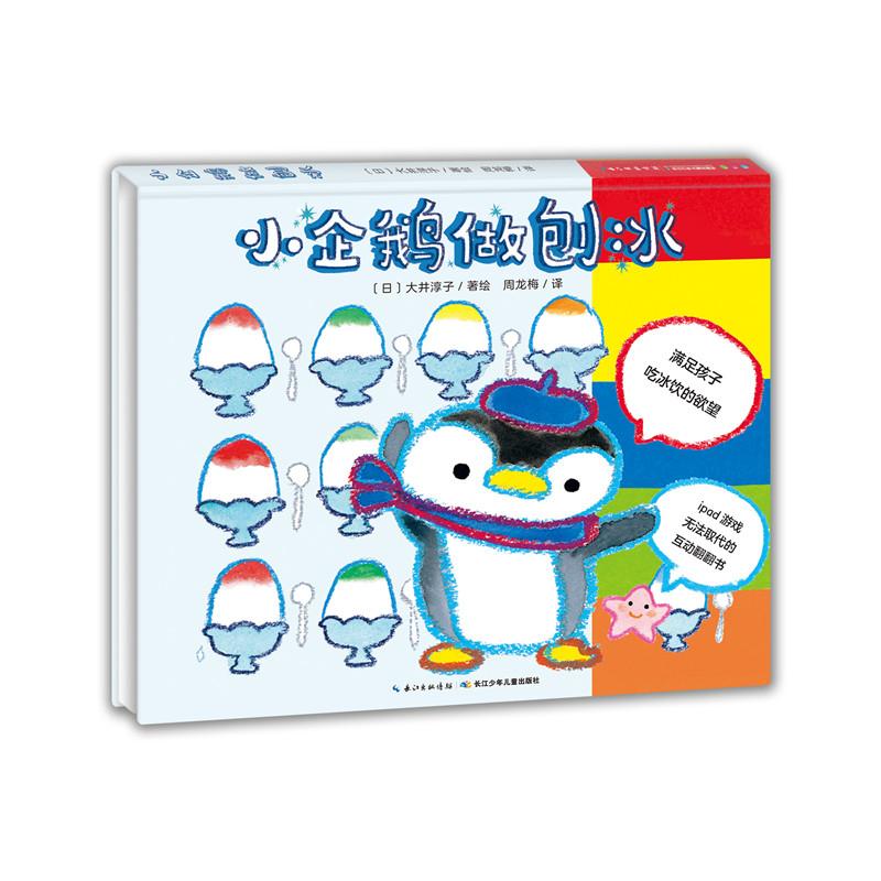 心喜阅绘本馆:小企鹅做刨冰(精) Diy创意刨冰游戏,ipad、手机无法取代的互动翻翻书!满足孩子吃冰饮的欲望,分享手工制作的乐趣!(海豚传媒出品)