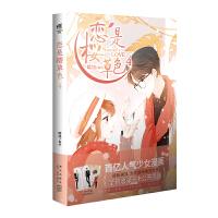 恋是樱草色4