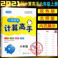 计算高手六年级上册北师版BS2021秋同步练习计算口算速算笔算训练提高计算