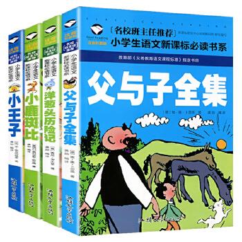班主任推荐 全4册正版包邮 洋葱头历险记 父与子全集 小王子 小鹿斑比 彩图注音版儿童文学图书6-7-8-9岁小学生一二三年级课外书籍