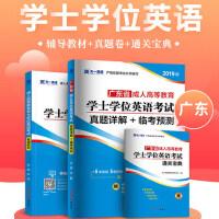2019年广东省成人高等教育学士学位英语考试专用教材+真题详解+临考预测套装2本 ISBN:9787519444600