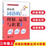 现货 新标准词语的理解、运用与积累 3年级上册/三年级第一学期 上海教育出版社 上海小学教材配套使用