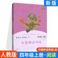 2020版快乐读书吧 中国神话传说四年级上册 小学生语文统编版教材指定阅读书籍 人教版快乐读书吧名著