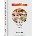 【正版全新直发】公共营养师 沈荣 徐希柱 9787502798284 海洋出版社