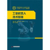 【正版直发】工业机器人技术基础 韩珂 蔡小波 司兴登 9787568040525 华中科技大学出版社