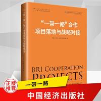 """""""一带一路""""合作项目落地与战略对接 中国经济出版社"""