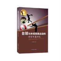 【新书店正版】台球与休闲球类运动的科学开展研究王伯龙9787520800044中国商业出版社