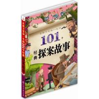 让孩子受益一生的101个经典探案故事(收集了101个古今中外深受孩子喜欢的故事!让孩子在阅读中体验快乐,感受人生,健康
