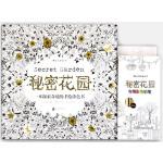 秘密花园(附36色彩铅):一本探索奇境的手绘涂色书、秘密花园涂绘学院系列丛书・后浪出版公司