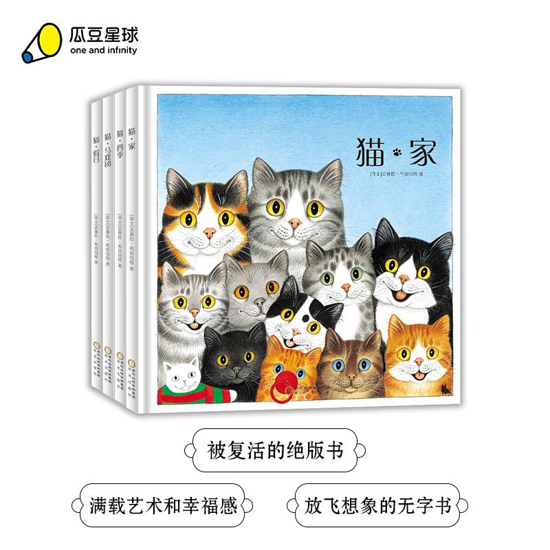 猫(全4册) 瑞士人气猫肖像画家无字绘本-小萌童书出品