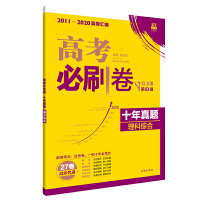 理想��2021版 高考必刷卷十年真�}理科�C合 2011-2020高考真�}卷�R�