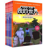 我的世界冒险故事图画书6册 我的世界书本搞笑冒险故事游戏版漫画书小说故事书 小学生男孩子6-9-12周岁乐高积木建筑生