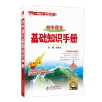 2018基础知识手册 初中语文 薛金星 9787552269581 北京教育出版社 正版图书书籍 畅销书籍 2018年