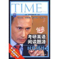 考研英语阅读题源 时代周刊分册(第2版) 9787502174569