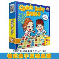儿童益智力玩具游戏亲子桌游急智快手幼儿园小班中班大班生日礼物